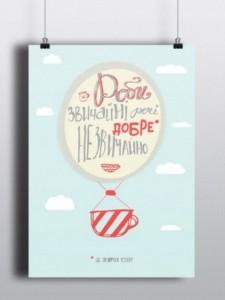 Подарок Постер 'Звичайні речі'