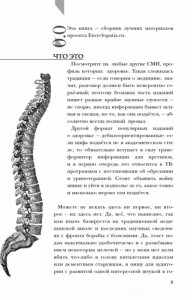 фото страниц Encyclopedia Pathologica: Модицина #4