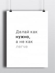 Подарок Постер 'Делай как нужно'