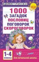 Книга 1000 загадок, пословиц, поговорок, скороговорок