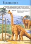 фото страниц Динозавры. Полная энциклопедия #4
