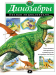Книга Динозавры. Полная энциклопедия