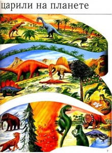 фото страниц Динозавры. Полная энциклопедия #5