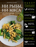 Книга Ни рыбы, ни мяса. О вегетарианской пище и пище для души