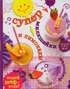 Книга Супер милкшейки и лимонады. Заряжайся бодростью и витаминами!