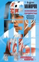 Книга Хоккейные перекрестки. Откровения знаменитого форварда