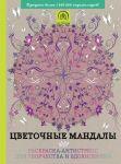 Книга Цветочные мандалы. Раскраска-антистресс для творчества и вдохновения
