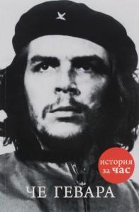 Книга Че Гевара