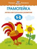 Книга Грамотейка. Интеллектуальное развитие детей 1-2 лет