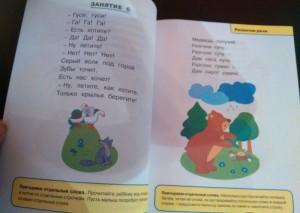 фото страниц Грамотейка. Интеллектуальное развитие детей 1-2 лет #5
