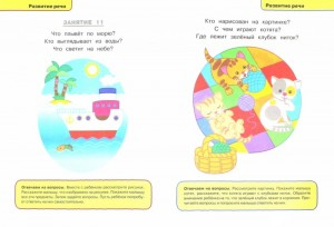 фото страниц Грамотейка. Интеллектуальное развитие детей 1-2 лет #4