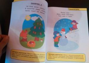 фото страниц Грамотейка. Интеллектуальное развитие детей 1-2 лет #3