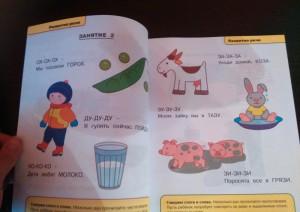 фото страниц Грамотейка. Интеллектуальное развитие детей 1-2 лет #2