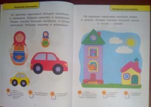 фото страниц Тесты. Для детей 1-2 лет #5