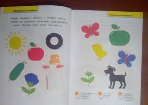 фото страниц Тесты. Для детей 1-2 лет #2