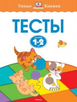 Книга Тесты. Для детей 1-2 лет