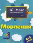 Книга Мовлення. Для дітей 4-5 років