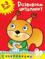 Книга Развиваем интеллект. Для детей 2-3 лет (+ наклейки)