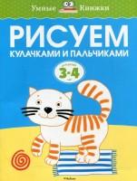 Книга Рисуем кулачками и пальчиками. Для детей 3-4 лет