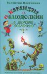 Книга Карандаш и Самоделкин в деревне Козявкино