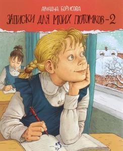 Страница №1598 Книги Школьнику купить в интернет - магазине  Киев и ... 54b48e037bcf8
