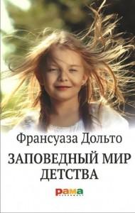 Книга Заповедный мир детства