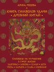 Книга Книга символов удачи. Древний Китай