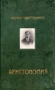 Книга Аристономия