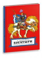 Книга Богатыри