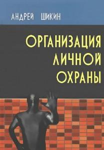 Книга Организация личной охраны