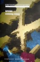 Книга Время секонд хэнд