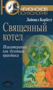 Книга Священный котел. Психотерапия как духовная практика