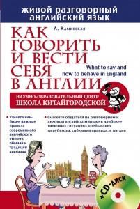Книга Как говорить и вести себя в Англии (+ CD)