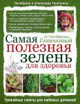 Книга Самая полезная зелень для здоровья от Октябрины Ганичкиной