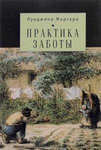 Книга Практика заботы