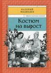 Книга Костюм на вырост.