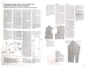 фото страниц Платья и блузки. Конструирование #3