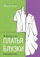 Книга Платья и блузки. Конструирование