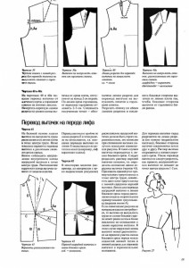 фото страниц Платья и блузки. Конструирование #4
