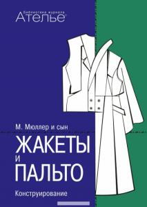 Книга Жакеты и пальто. Конструирование