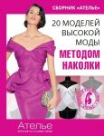 Книга 20 моделей высокой моды методом наколки