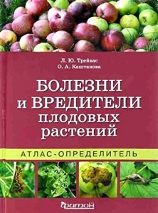 Книга Болезни и вредители плодовых растений. Атлас-определитель