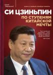 Книга По ступеням китайской мечты