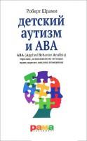 Книга Детский аутизм и АВА