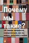 Книга Почему мы такие? 16 типов личности, определяющих, как мы живем, работаем и любим