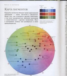 фото страниц Цвет и свет #3