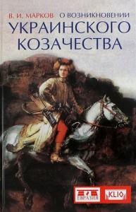 Книга О возникновении украинского козачества