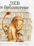 Книга Лев в библиотеке