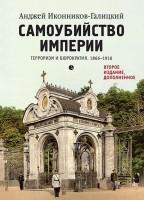 Книга Самоубийство империи. Терроризм и бюрократия. 1866-1916