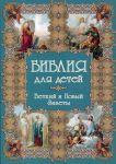Книга Библия для детей